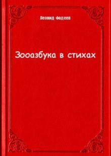 Обложка книги  - Зооазбука в стихах
