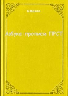 Обложка книги  - Азбука-прописи ПРСТ