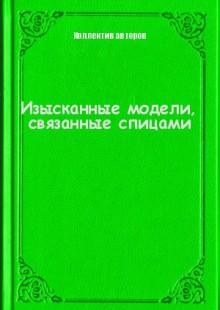 Обложка книги  - Изысканные модели, связанные спицами