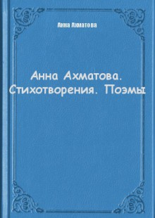 Обложка книги  - Анна Ахматова. Стихотворения. Поэмы