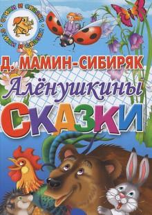 Обложка книги  - Аленушкины сказки