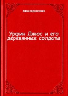 Обложка книги  - Урфин Джюс и его деревянные солдаты