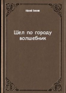 Обложка книги  - Шел по городу волшебник