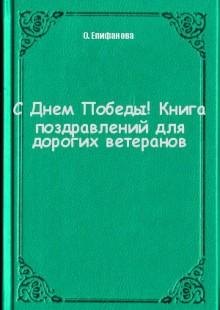 Обложка книги  - С Днем Победы! Книга поздравлений для дорогих ветеранов