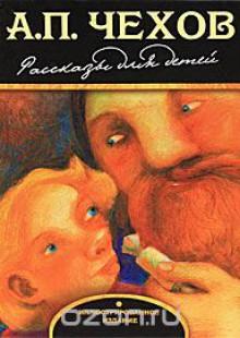 Обложка книги  - А. П. Чехов. Рассказы для детей