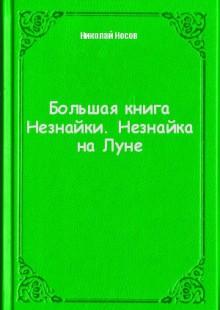 Обложка книги  - Большая книга Незнайки. Незнайка на Луне