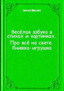 Обложка книги  - Весёлая азбука в стихах и картинках. Про всё на свете. Книжка-игрушка