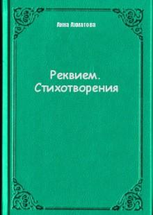 Обложка книги  - Реквием. Стихотворения
