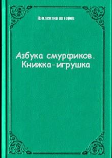 Обложка книги  - Азбука смурфиков. Книжка-игрушка