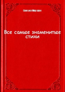 Обложка книги  - Все самые знаменитые стихи