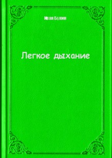 Обложка книги  - Легкое дыхание