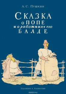 Обложка книги  - Сказка о попе и его работнике Балде
