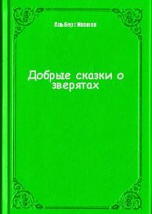 Обложка книги  - Добрые сказки о зверятах