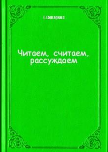 Обложка книги  - Читаем, считаем, рассуждаем