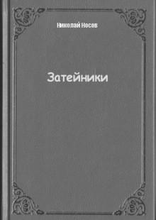 Обложка книги  - Затейники