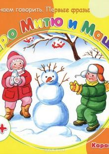 Обложка книги  - Про Митю и Машу. Начинаем говорить. Первые фразы