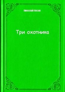 Обложка книги  - Три охотника
