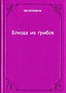 Обложка книги  - Блюда из грибов