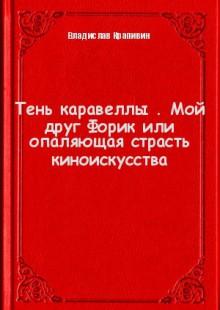 Обложка книги  - Тень каравеллы . Мой друг Форик или опаляющая страсть киноискусства