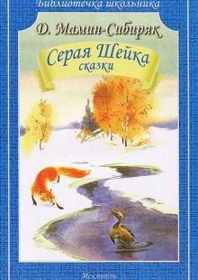Обложка книги  - Серая Шейка