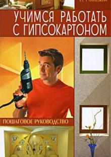 Обложка книги  - Учимся работать с гипсокартоном. Пошаговое руководство