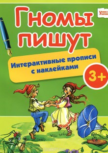 Обложка книги  - Гномы пишут. Интерактивные прописи с наклейками