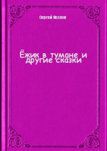 Обложка книги  - Ёжик в тумане и другие сказки