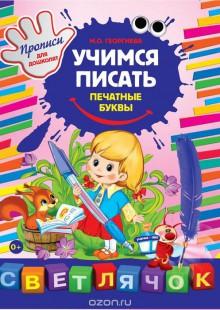 Обложка книги  - Учимся писать печатные буквы
