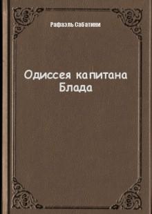 Обложка книги  - Одиссея капитана Блада