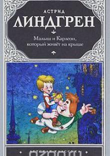 Обложка книги  - Малыш и Карлсон