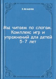 Обложка книги  - Мы читаем по слогам. Комплекс игр и упражнений для детей 5-7 лет