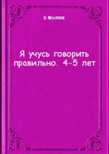 Обложка книги  - Я учусь говорить правильно. 4-5 лет