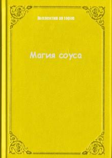 Обложка книги  - Магия соуса