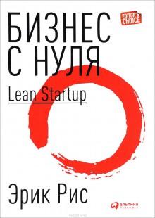 Обложка книги  - Бизнес с нуля. Метод Lean Startup для быстрого тестирования идей и выбора бизнес-модели