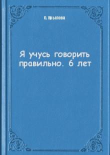 Обложка книги  - Я учусь говорить правильно. 6 лет