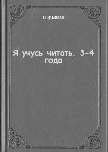 Обложка книги  - Я учусь читать. 3-4 года