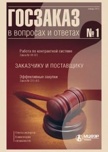 Обложка книги  - Госзаказ в вопросах и ответах № 1 2015
