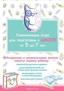 Обложка книги  - Развивающие игры для подготовки к школе от 5 до 7 лет