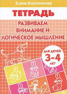 Обложка книги  - Развиваем внимание и логическое мышление. Тетрадь. Для детей 3-4 лет
