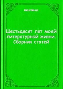 Обложка книги  - Шестьдесят лет моей литературной жизни. Сборник статей