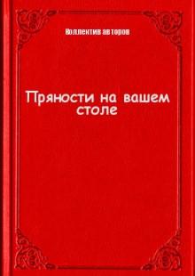 Обложка книги  - Пряности на вашем столе