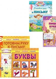 Обложка книги  - Готовим руку к письму. Буквы. Пишем буквы (комплект из 4 книг)