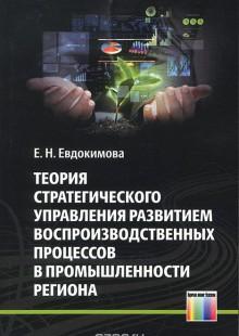 Обложка книги  - Теория стратегического управления развитием воспроизводственных процессов в промышленности региона