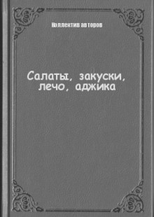 Обложка книги  - Салаты, закуски, лечо, аджика