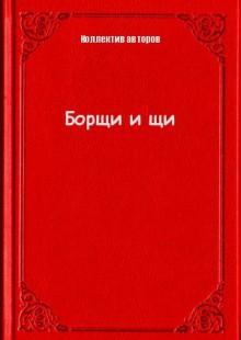Обложка книги  - Борщи и щи