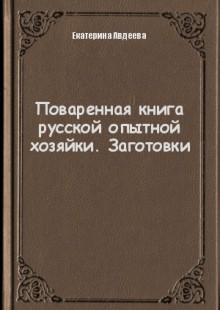Обложка книги  - Поваренная книга русской опытной хозяйки. Заготовки