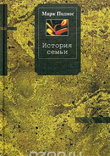 Обложка книги  - История семьи