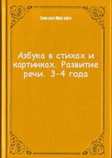 Обложка книги  - Азбука в стихах и картинках. Развитие речи. 3-4 года