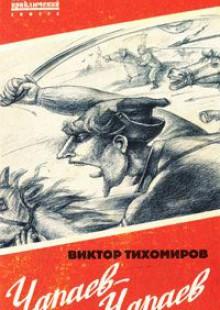 Обложка книги  - Чапаев-Чапаев