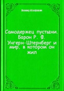 Обложка книги  - Самодержец пустыни. Барон Р. Ф. Унгерн-Штернберг и мир, в котором он жил